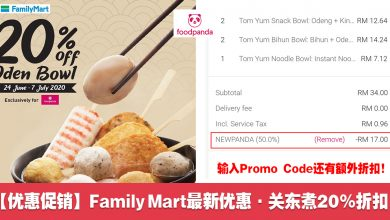 Photo of 【优惠促销】Family Mart最新优惠!Oden关东煮20%折扣![附上最新PromoCode]