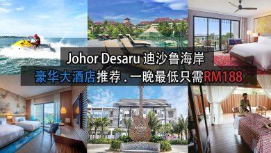 Photo of 【国内旅游】Johor Desaru 迪沙鲁海岸豪华大酒店推荐.一晚最低只需RM188. 网络评语高. 包早餐