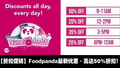 Photo of 【折扣促销】Foodpanda最新优惠!高达50%折扣![无需输入PromoCode]