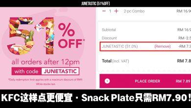 Photo of 【折扣促销】KFC这样点更便宜!Snack Plate套餐只需RM7.90!(原价: RM15++)