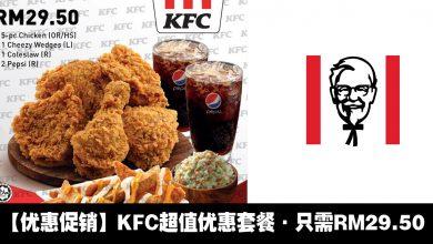 Photo of 【优惠促销】KFC超值优惠套餐!5块炸鸡+饮料+Cheezy Wedges+Coleslaw只需 RM29.50!