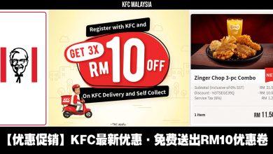 Photo of 【优惠促销】KFC最新优惠!免费送出RM10优惠卷!每人3份!