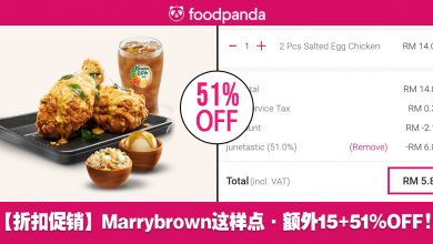 Photo of 【折扣促销】Marrybrown这样点更便宜!2片咸蛋炸鸡只要RM5.85!