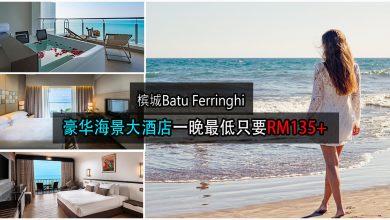 Photo of 槟城Batu Ferringhi 豪华海景大酒店一晚最低只要RM135! 无敌大海景好享受~