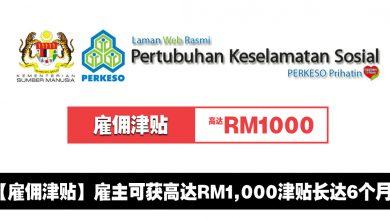 Photo of 【雇佣津贴】雇主可获RM800~RM1000津贴长达6个月!