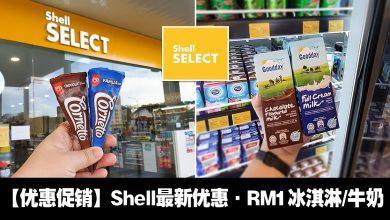 Photo of 【优惠促销】Shell最新优惠!冰淇淋只需RM1!
