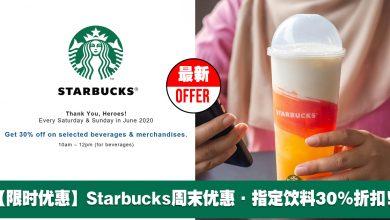 Photo of 【限时优惠】Starbucks周末优惠!指定饮料30%折扣!