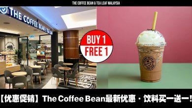 Photo of 【优惠促销】The Coffee Bean最新优惠!指定饮料Buy 1 Free 1!
