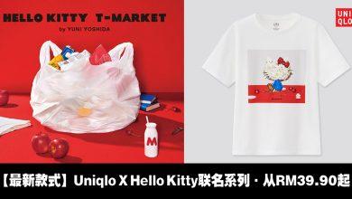 Photo of 【最新款式】大马Uniqlo X Hello Kitty全新联名系列!最低只需RM39.90!