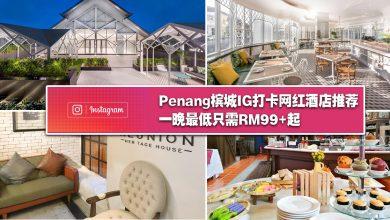 Photo of Penang槟城IG打卡网红酒店推荐·一晚最低只需RM99+起