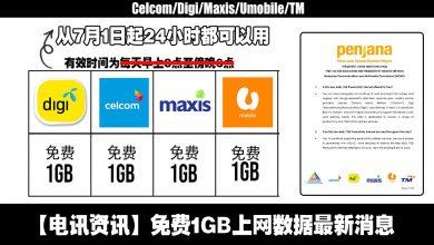 Photo of 【电讯资讯】免费1GB上网数据最新消息