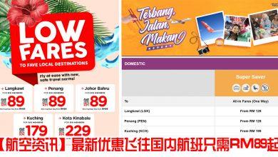 Photo of 【航空资讯】最新优惠飞往国内航班只需RM89起!