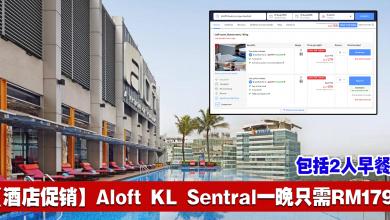 Photo of 【酒店促销】Aloft KL Sentral一晚只需RM179而已!包括2人早餐!