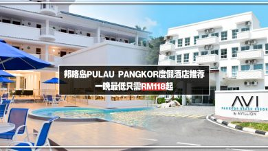 Photo of 【国内旅游】Pulau Pangkor 度假酒店推荐·一晚最低只需RM118起·包早餐