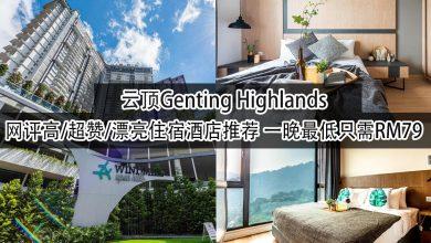Photo of 【国内旅行】云顶Genting超赞/网评高/漂亮住宿酒店推荐·一晚最低只需RM79