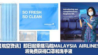 Photo of 【航空资讯】即日起乘搭马航Malaysia Airlines将免费获得口罩和洗手液!