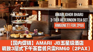 Photo of 【国内促销】Amari Johor Bharu 精致3层式下午茶套餐只需RM60(2pax)
