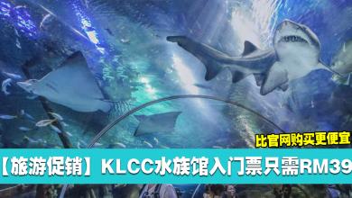 Photo of 【旅游促销】KLCC水族馆入门票只需RM39!比官网更便宜!