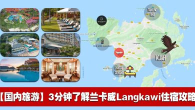 Photo of 【国内旅游】3分钟了解兰卡威Langkawi住宿攻略