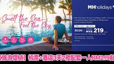 Photo of 【旅游促销】MH Holidays机票+酒店推出3天2夜配套从RM219起!