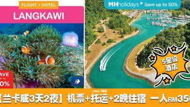 Photo of 【机票+酒店】Langkawi五星级旅行配套!一人只需RM350![包括40kg托运+飞机餐+2晚住宿]