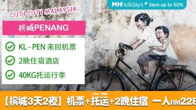 Photo of 【国内旅游】Penang槟城3天2夜只需RM228一人![包括来回机票+40kg托运+2晚住宿]