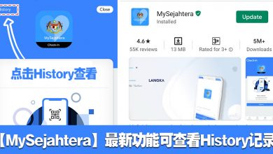 Photo of 【My Sejahtera】最新功能可查看History记录!直接到App Store进行最新更新!