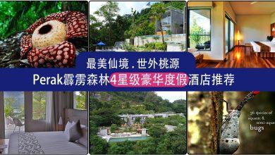 Photo of 【国内旅游】霹雳Perak 世外桃源 · 4星级豪华度假屋推荐 · 最美仙境 ·超有国外的feel~~~