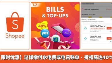 Photo of 【限时优惠】通过Shopee缴付水电费或电讯账单·折扣高达40%
