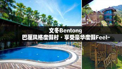 Photo of 【国内旅游】文冬Bentong巴厘风格度假村·享受豪华度假Feel~