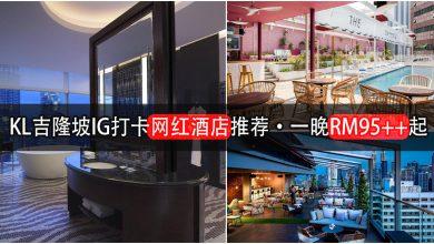 Photo of KL吉隆坡IG打卡网红酒店推荐·一晚最低只需RM95+起