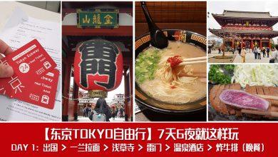 Photo of 【东京TOKYO自由行】7天6夜就这样玩!Day 1:出国> 一兰拉面>浅草寺>雷门>温泉酒店>炸牛排(晚餐)