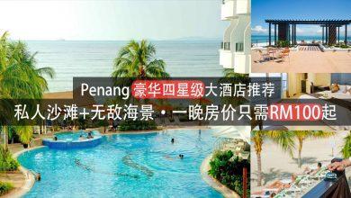 Photo of 【国内旅游】Penang 豪华四星级大酒店推荐!超大泳池+无敌海景!一晚房价只需RM100起