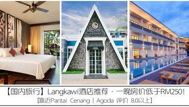 Photo of 【国内旅行】Langkawi酒店!CP值高TOP10推荐![平均一人一晚RM50-RM100++]
