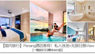 Photo of 【国内旅行】Penang酒店推荐!私人泳池+无敌日落View!一晚房价只需RM415起![附上价钱表]