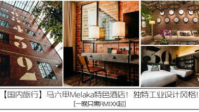 Photo of 【国内旅行】马六甲特色酒店!独特工业设计风格!一晚只需RM1XX起![附上价钱表]