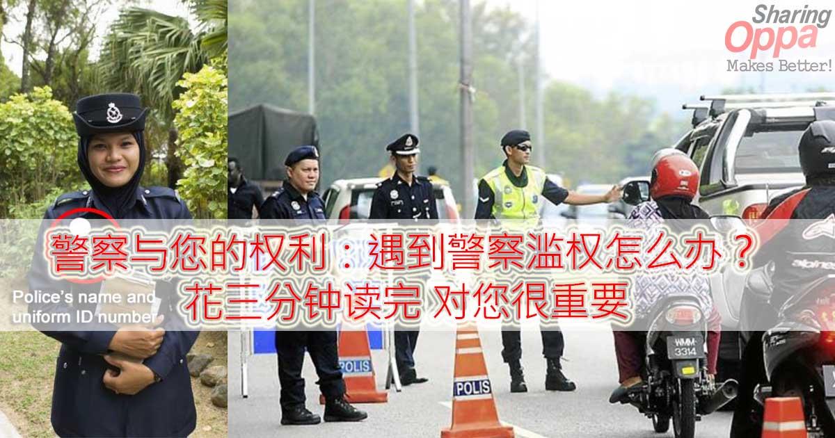 Photo of 警察与您的权利:遇到警察滥权怎么办?花三分钟读完 对您很重要