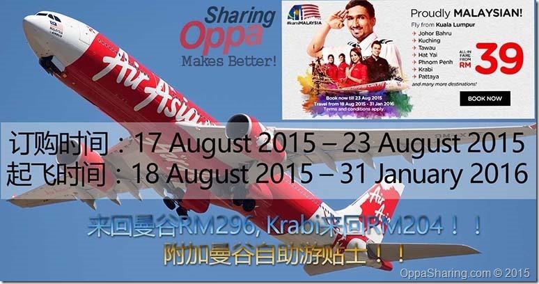 Photo of 刚刚错过了AirAsia的RM3飞机票?别担心,Merdeka 优惠传来更多惊喜!来回曼谷RM296, Krabi来回RM204!!附加曼谷自助游贴士!!