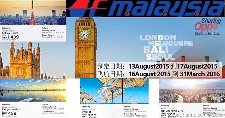 Photo of 马航(MAS)也有好康!Ho Chi Minh City / Phuket 来回(RM399),巴厘岛来回(RM459),Tokyo Narita来回(RM1459)!简直就是和AirAsia抢生意!!