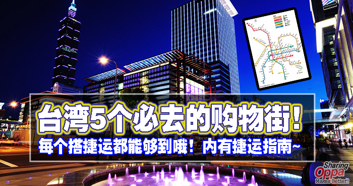 Photo of 台湾5个必去的购物街!每个搭捷运都能够到哦!内有捷运指南~