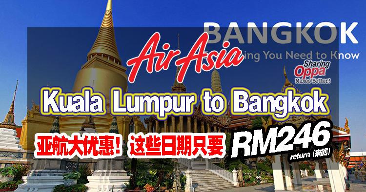 Photo of 这些日期KL to Bangkok 都是RM246来回罢了!快抢购!3rd April 2016截止!