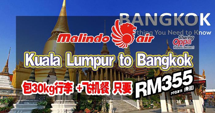 Photo of KL to Bangkok 包30kg行李 +飞机餐 来回只要 RM355!