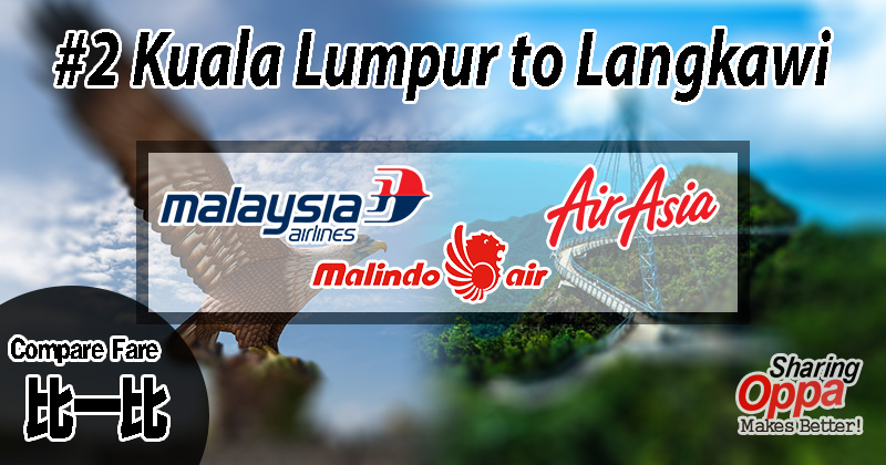 Photo of 【Compare Fare 比一比】#2 Kuala Lumpur to Langkawi