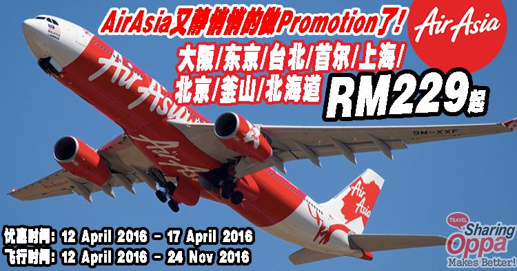 Photo of AirAsia又静悄悄的做Promotion了!RM229起, 大阪, 东京, 台北, 首尔!