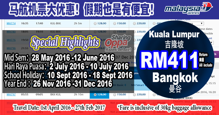Photo of 马航机票大优惠!去曼谷(Bangkok)来回只要RM411 #假期也是有便宜!