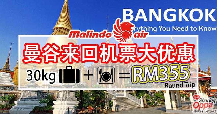 Photo of Malindo Air大优惠!曼谷来回只要RM355 (包30kg行李+飞机餐)!