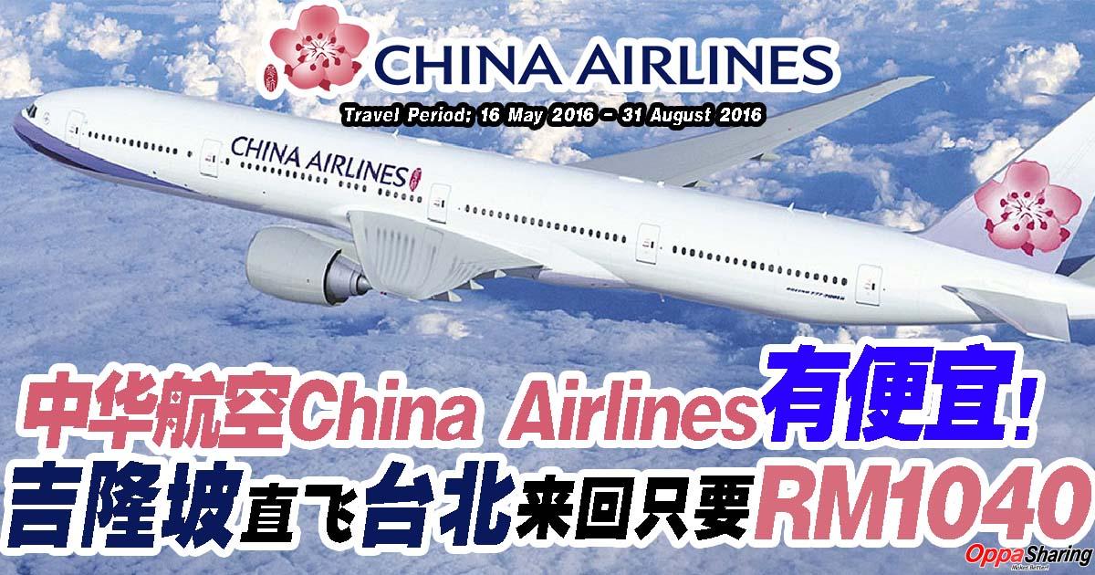 Photo of 中华航空China Airlines 有便宜!吉隆坡直飞台北来回只要RM1040!行李+税