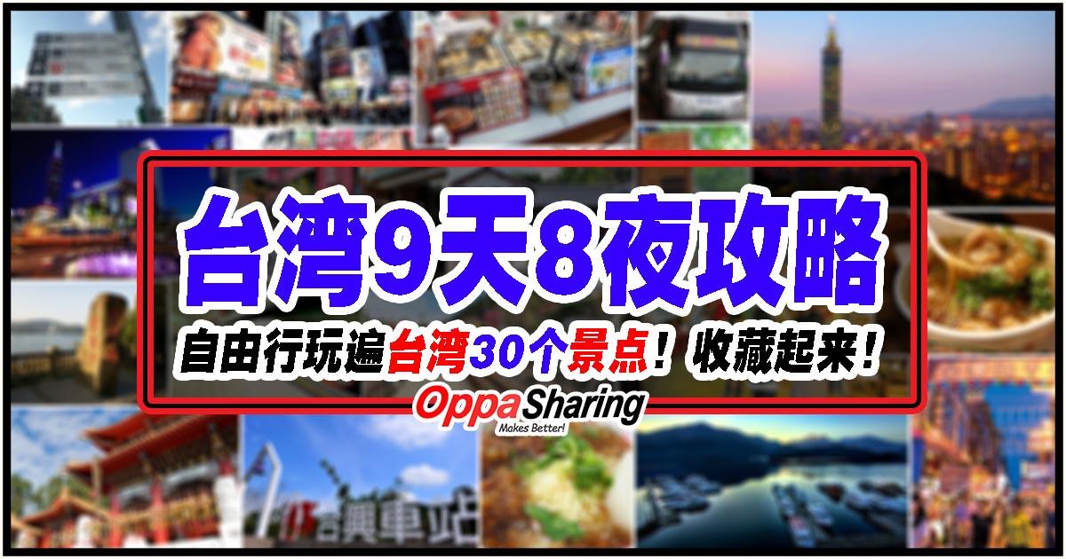 台湾自由行_台湾9天8夜攻略!自由行玩遍台湾30个景点!快快收藏起来! - Oppa ...