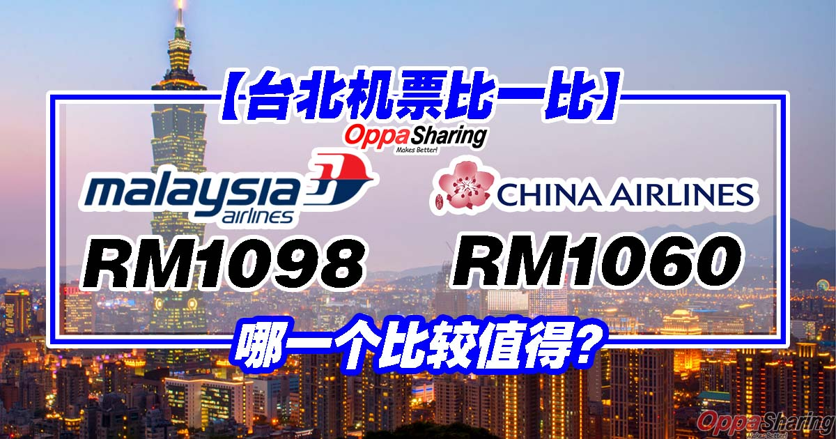 Photo of 【台北机票比一比】马航RM1098 vs 华航RM1060!哪一个比较值得?