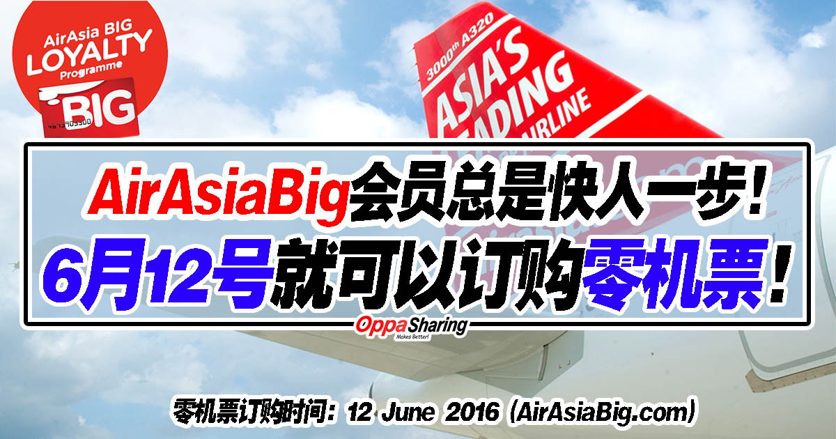 Photo of AirAsiaBig会员可以抢先一步买零机票!6月12号就可以开始订购了!快来学学如何加入AirAsiaBig~